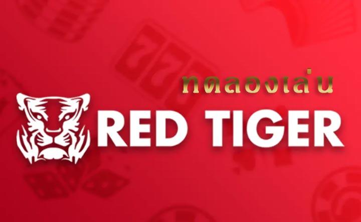ทดลองเล่น-red-tiger-free