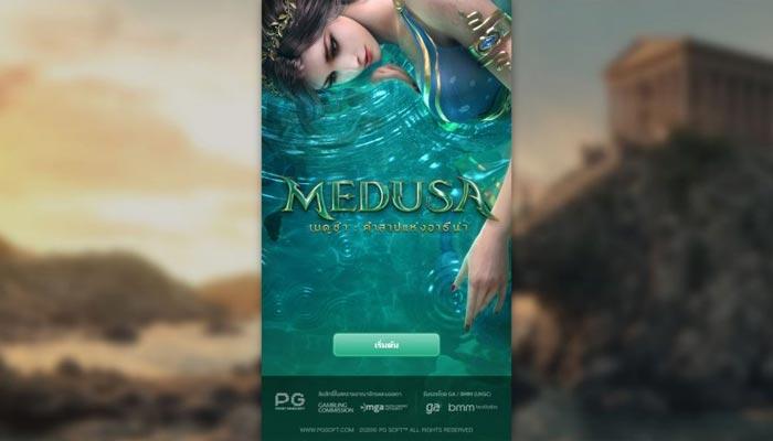 รีวิวสล็อต Medusa Slot เมดูซ่า
