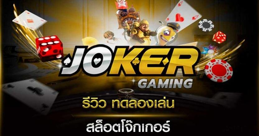 รีวิวเกมสล็อต Joker ทดลองเล่น เครดิตฟรี