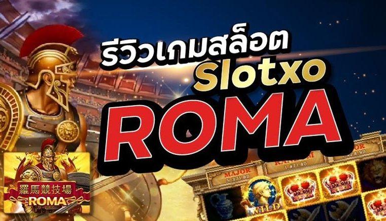 รีวิวสล็อต Roma ค่าย slotxo
