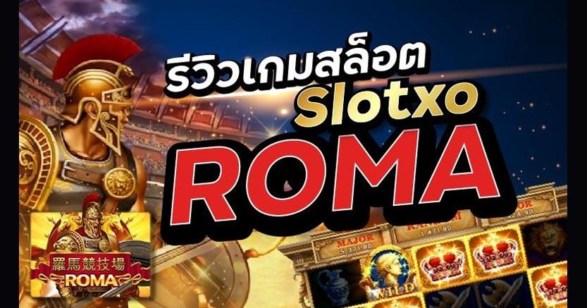 รีวิวสล็อต Roma สล็อตโรม่า ค่าย SLOTXO